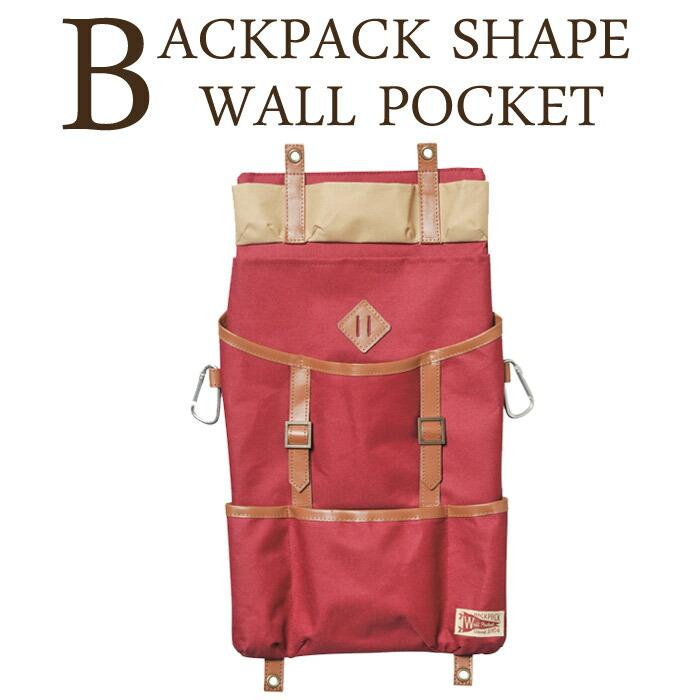 壁掛け収納 ウォールポケット 小物収納 壁収納ポケット バックパック オシャレ 車のシートポケット