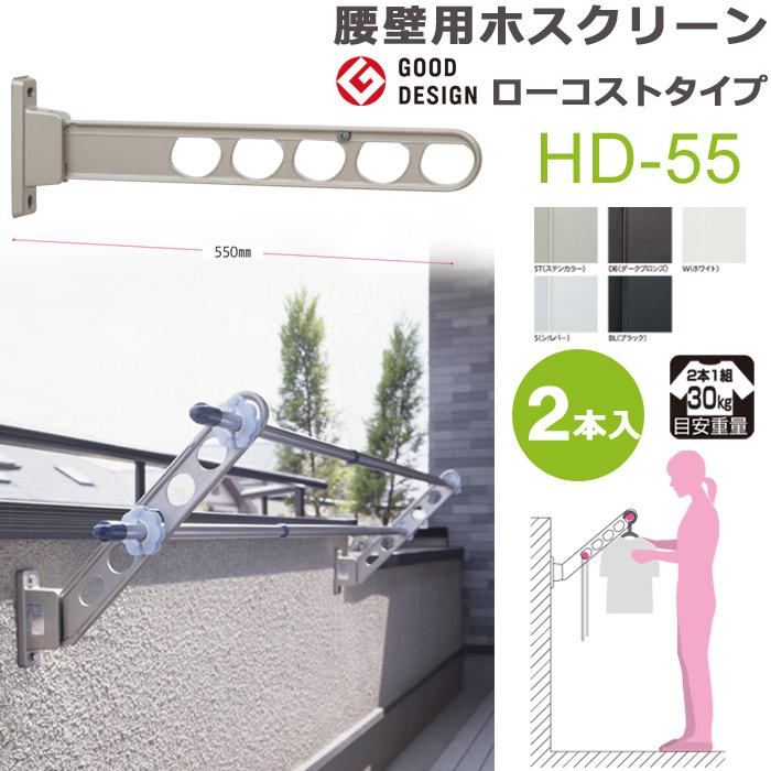 物干し 低い位置に洗濯物が干せる腰壁に取り付けタイプ。竿を掛けたまま角度調整・収納ができる!
