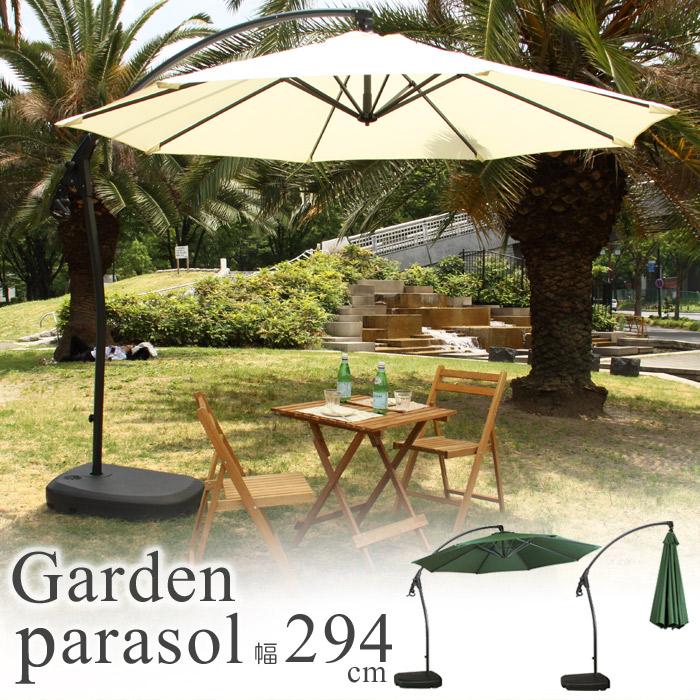 ガーデンパラソル 日よけ パラソル ハンキングパラソル ベースセット ナチュラル ホワイト 白 グリーン 緑 傘幅 294cm