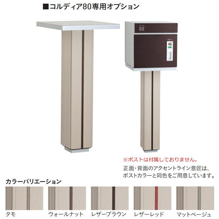 宅配ボックス コルディア 宅配80サイズ 専用オプション コルディアスタンド  代引き不可
