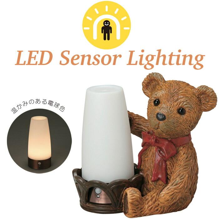 室内 照明 LED 人感センサーライト自動点灯 自動消灯 電球色 ベアー くま 電池 フットライト 非常灯り インテリア ライト お祝い 新築祝い ギフト 贈り物 プレゼント