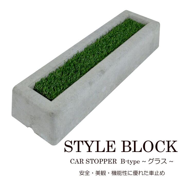 車止め 駐車場 タイヤ止め カーストッパースタイルブロック Bタイプ グラス 1個 幅55cm  駐車場用品