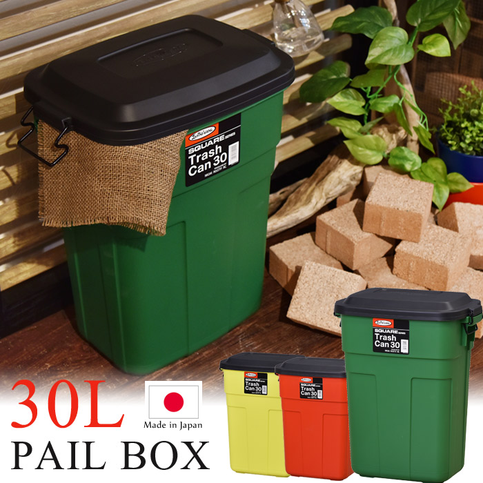 ゴミ箱 ごみ箱 ふた付き おしゃれ ダストボックス トラッシュカン 30リットル 30L グリーン 緑 屋内 室内 キッチン アメリカン かわいい