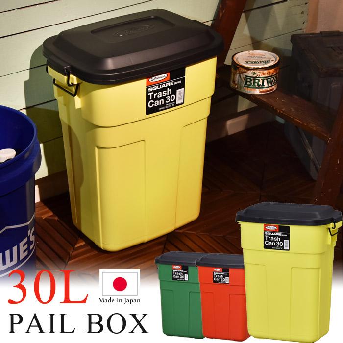 ゴミ箱 ごみ箱 ふた付き おしゃれ ダストボックス トラッシュカン 30リットル 30L イエロー 黄 屋内 室内 キッチン アメリカン かわいい
