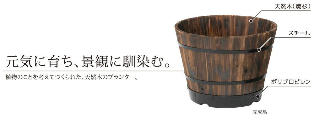 プランター 植木鉢 天然木 ウッドバレルプランター 特許取得