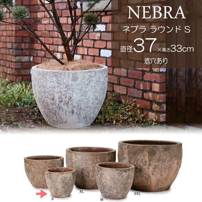 プランター 植木鉢  底穴あり ネブラ ラウンド   ガーデニング 園芸用品