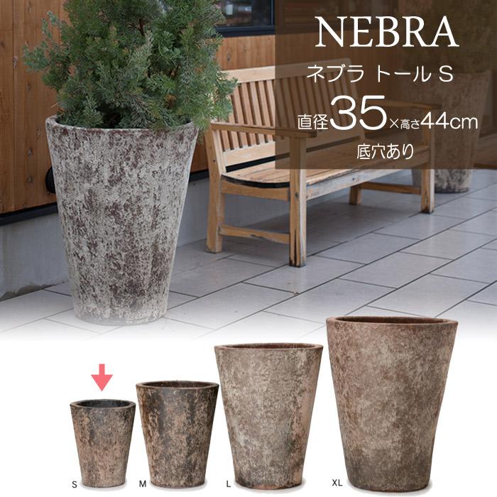 プランター 植木鉢  底穴あり ネブラ トール  ガーデニング 園芸用品