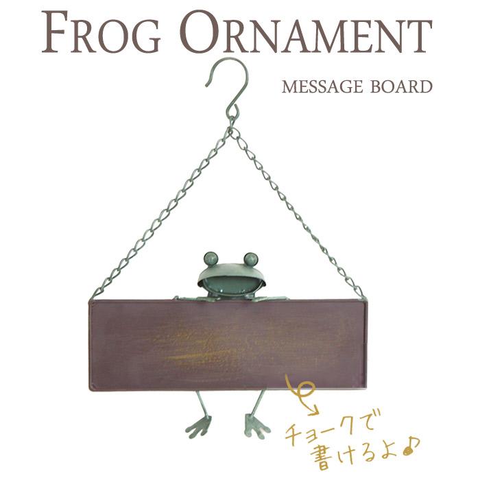ガーデンオーナメント インテリア雑貨 壁飾り ブリキ製 カエル 蛙 かえるオーナメント メッセージボード アイアンドアプレート インテリア レトロ アンティーク おしゃれ お祝い 新築祝い 贈り物