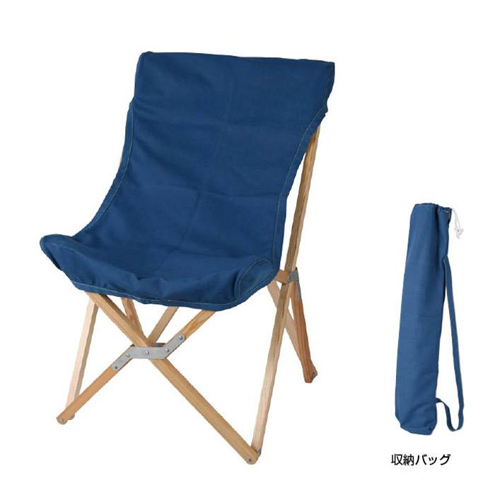 ガーデンチェア アウトドアチェア 折りたたみ 木製 ウッデンビーチチェア ネイビー W550×D640×H850 収納袋付  デッキ チェア 屋外 チェアー ガーデン 椅子 ガーデンファニチャー おしゃれ 送料無料