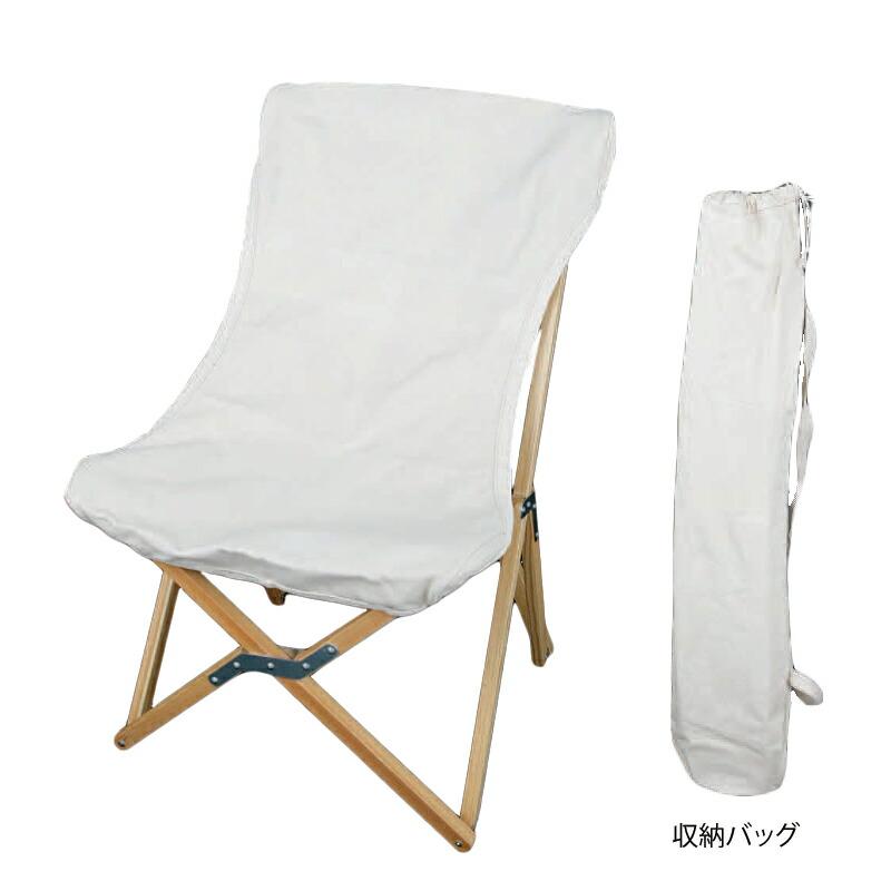 ガーデンチェア アウトドアチェア 折りたたみ 木製 ウッデンビーチチェア ホワイト W550×D640×H850 収納袋付  デッキ チェア 屋外 チェアー ガーデン 椅子 ガーデンファニチャー おしゃれ 送料無料