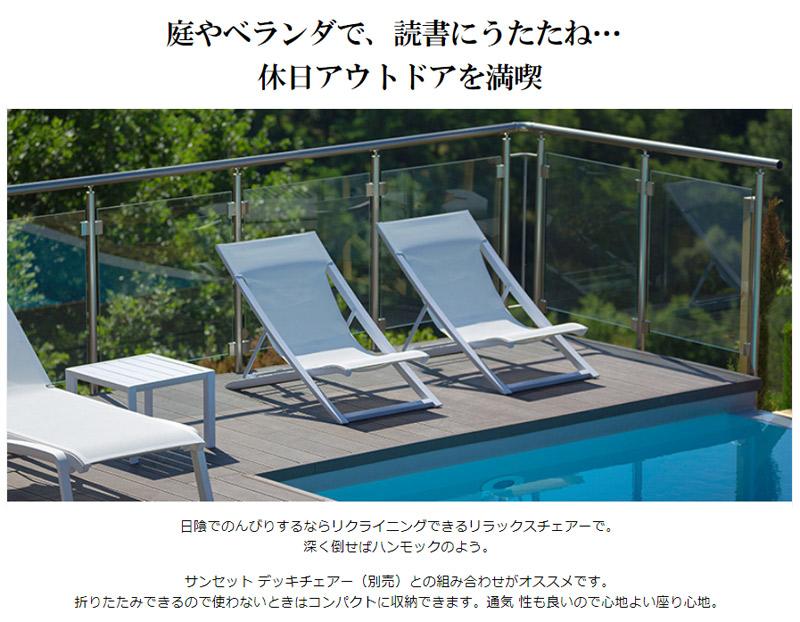 ガーデンチェアー 屋外用 チェアー プラスチック製 Grosfillex サンセット デッキチェア ライトグレー GRS-DC13LG 完成品 リクライニング 折りたたみ式 椅子