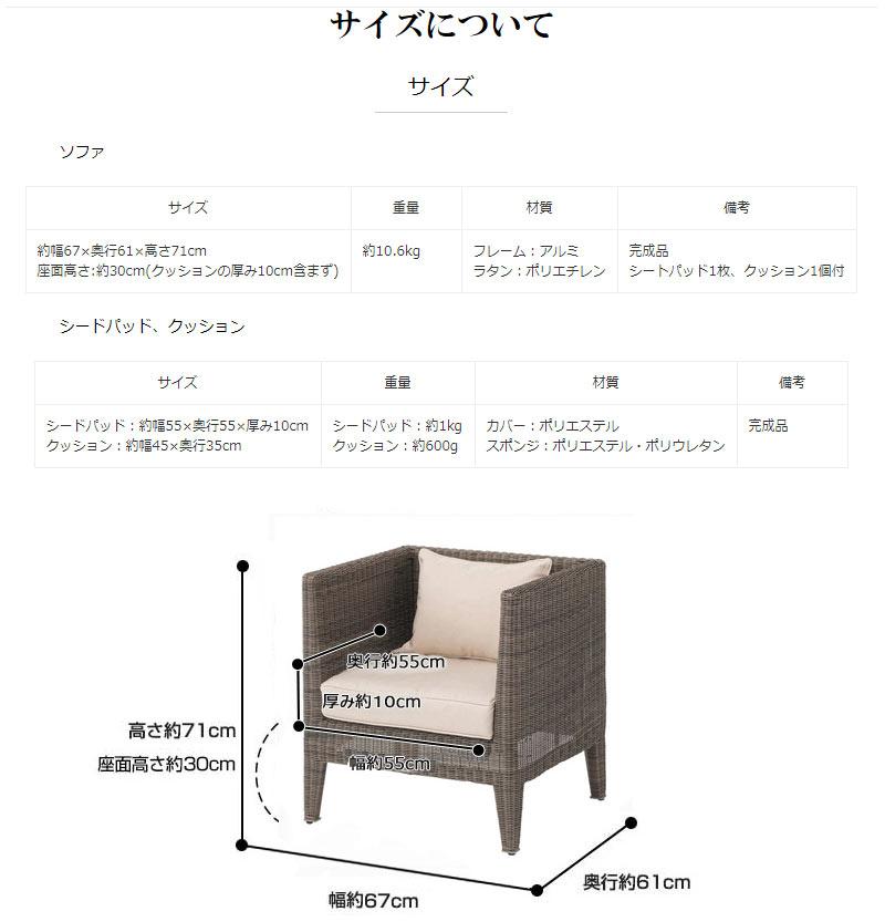 ガーデンチェア 人工ラタン タリナ シングルソファ(クッション付) ZHE-10SSF モダン ガーデン家具 完成品 インテリア 屋外用家具