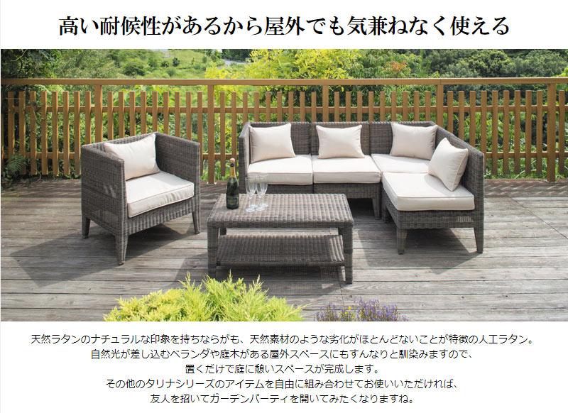 ガーデンチェア 人工ラタン ガーデンソファ タリナ コーナーソファ(クッション付き) ZHE-10CSF 完成品 モダン ラタン 椅子 おしゃれ インテリア 屋外用家具