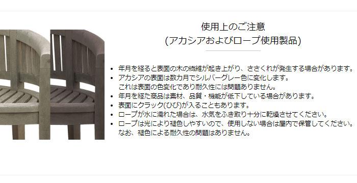 ガーデンチェア 木製  ミカド シングルソファチェアー TRD-C01SS 完成品 アカシア  天然木 アンティーク 椅子 庭  ガーデン家具  インテリア