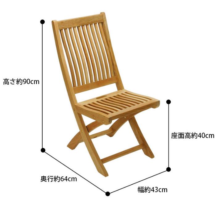 ガーデンチェアー 天然木 イスタナ フォールディングチェアー IST-03FC 完成品  椅子   庭  ガーデン家具  インテリア