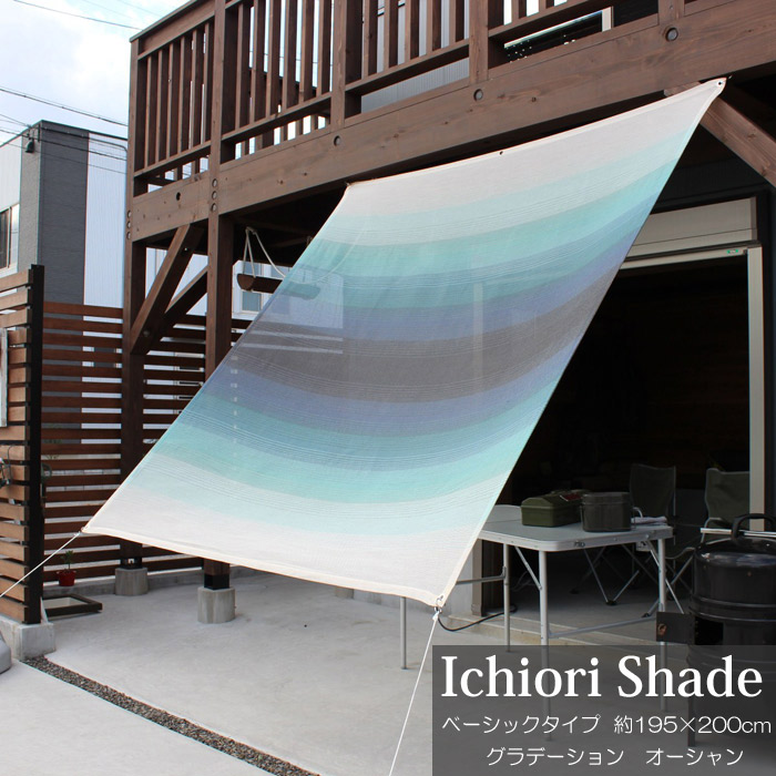 日よけ日除けシェードオーニングスクリーンすだれ窓おしゃれ高級上質ichiorishadeベーシックタイプグラデーションオーシャン約195×200cm取付金具・ロープ付き折り畳み折りたたみ暑さ対策紫外線対策
