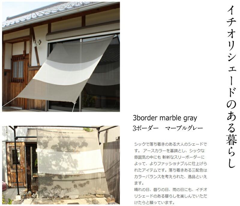 日よけ 日除け シェード オーニング スクリーン すだれ 窓 おしゃれ 高級 上質 ichiori shade 3ボーダー マーブルグレー 約195×200cm 取付金具・ロープ付き 折り畳み 折りたたみ 暑さ対策 紫外線対策