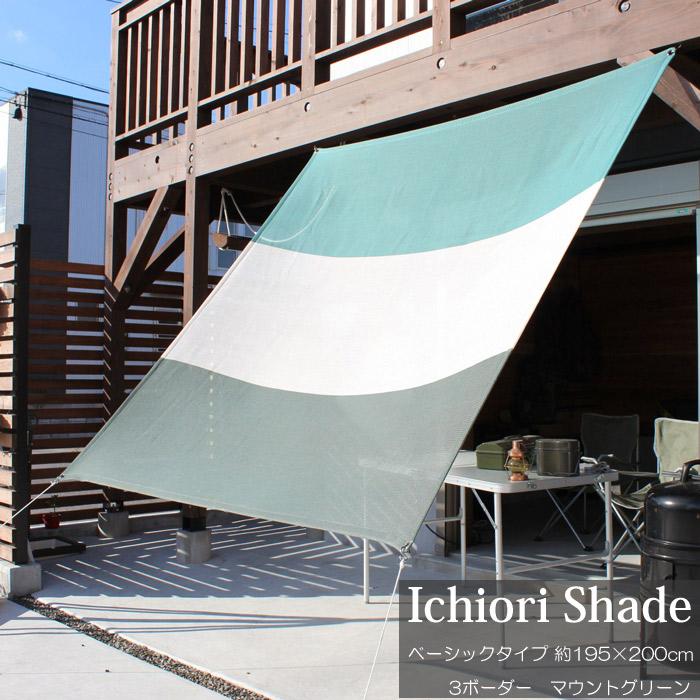 日よけ 日除け シェード オーニング スクリーン すだれ 窓 おしゃれ 高級 上質 ichiori shade 3ボーダー マウントグリーン 約195×200cm 取付金具・ロープ付き 折り畳み 折りたたみ 暑さ対策 紫外線対策