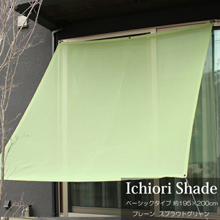 日よけ 日除け シェード オーニング スクリーン すだれ 窓 おしゃれ 高級 上質 ichiori shade プレーン スプラウトグリーン 約195×200cm 取付金具・ロープ付き 折り畳み 折りたたみ 暑さ対策 紫外線対策