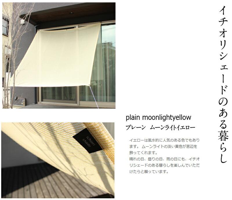 日よけ 日除け シェード オーニング スクリーン すだれ 窓 おしゃれ 高級 上質 ichiori shade プレーン ムーンライトイエロー 約195×200cm 取付金具・ロープ付き 折り畳み 折りたたみ 暑さ対策 紫外線対策