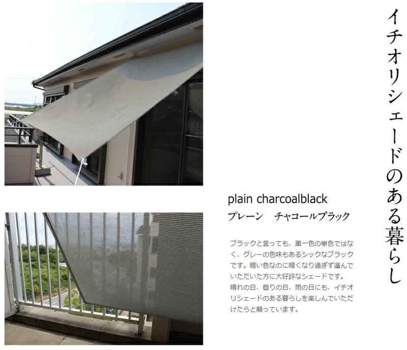 日よけ 日除け シェード オーニング スクリーン すだれ 窓 おしゃれ 高級 上質 ichiori shade プレーン アッシュベージュ 約195×200cm 取付金具・ロープ付き 折り畳み 折りたたみ 暑さ対策 紫外線対策