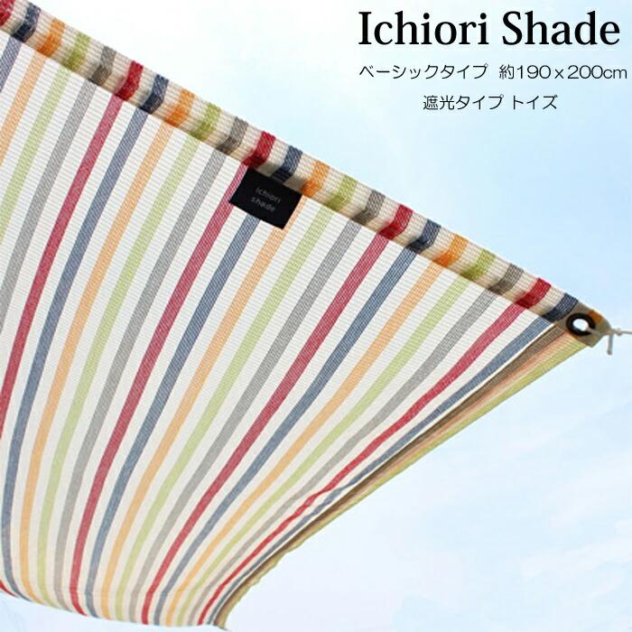 日よけ 日除け シェード オーニング スクリーン すだれ 窓 おしゃれ 高級 上質 ichiori shade 遮光タイプ トイズ 約190x200cm 取付金具・ロープ付き 折り畳み 折りたたみ 暑さ対策 紫外線対策