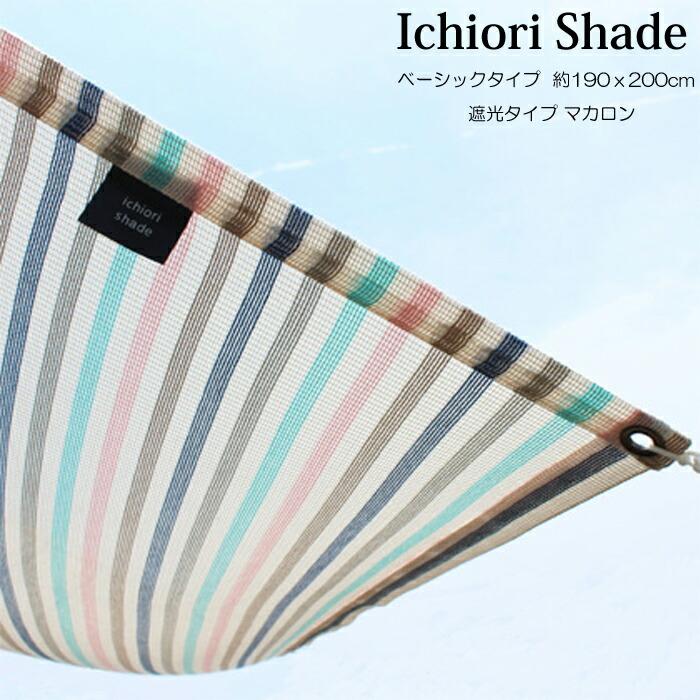 日よけ 日除け シェード オーニング スクリーン すだれ 窓 おしゃれ 高級 上質 ichiori shade 遮光タイプ マカロン 約190x200cm 取付金具・ロープ付き 折り畳み 折りたたみ 暑さ対策 紫外線対策