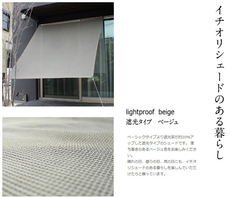 日よけ 日除け シェード オーニング スクリーン すだれ 窓 おしゃれ 高級 上質 ichiori shade 遮光タイプ クラウド 約190x200cm 取付金具・ロープ付き 折り畳み 折りたたみ 暑さ対策 紫外線対策