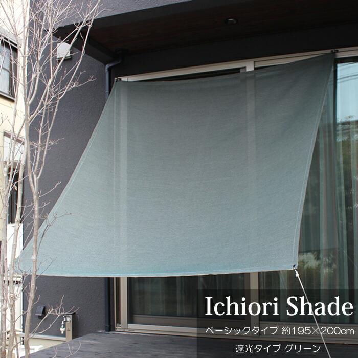 日よけ 日除け シェード オーニング スクリーン すだれ 窓 おしゃれ 高級 上質 ichiori shade 遮光タイプ グラスグリーン 約190x200cm 取付金具・ロープ付き 折り畳み 折りたたみ 暑さ対策 紫外線対策