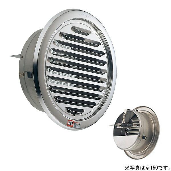 ステンレス製 丸型ガラリ SGN100SHD-DK 1台単位 電解研磨 100φ用 ダンパー付 新築 リフォーム DIY 住宅 換気 外壁換気口 自然吸排気口用品