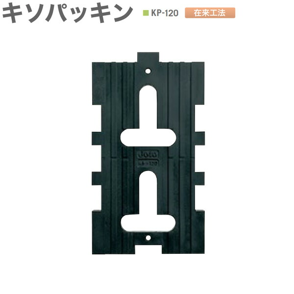 キソパッキン 基礎パッキン 在来工法用 床下全周換気 シロアリ対策 KP-120 30個入り単位 120角用 新築 リフォーム工事に