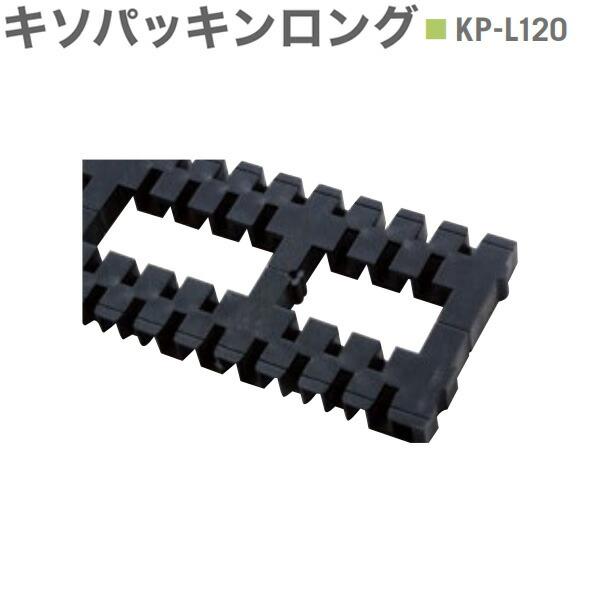 キソパッキンロング 基礎パッキンロング 在来工法・2×4工法兼用 床下全周換気 シロアリ対策 KP-L120 20個入り単位 105角・120角・135角・404(204)・406(206)用 新築 リフォーム工事に