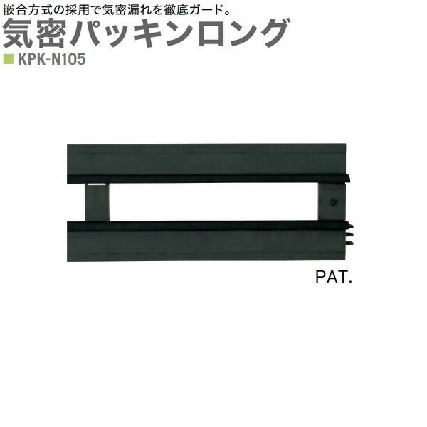 キソパッキン 基礎パッキン 気密パッキンロング 嵌合方式 KPK-N105 10本入り単位 気密テープ付 玄関まわり 新築 リフォーム工事に
