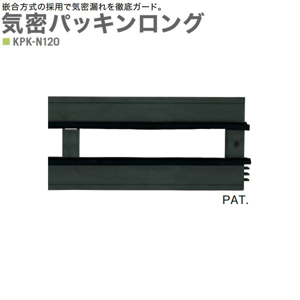 キソパッキン 基礎パッキン 気密パッキンロング 嵌合方式 KPK-N120 10本入り単位 気密テープ付 玄関まわり 新築 リフォーム工事に