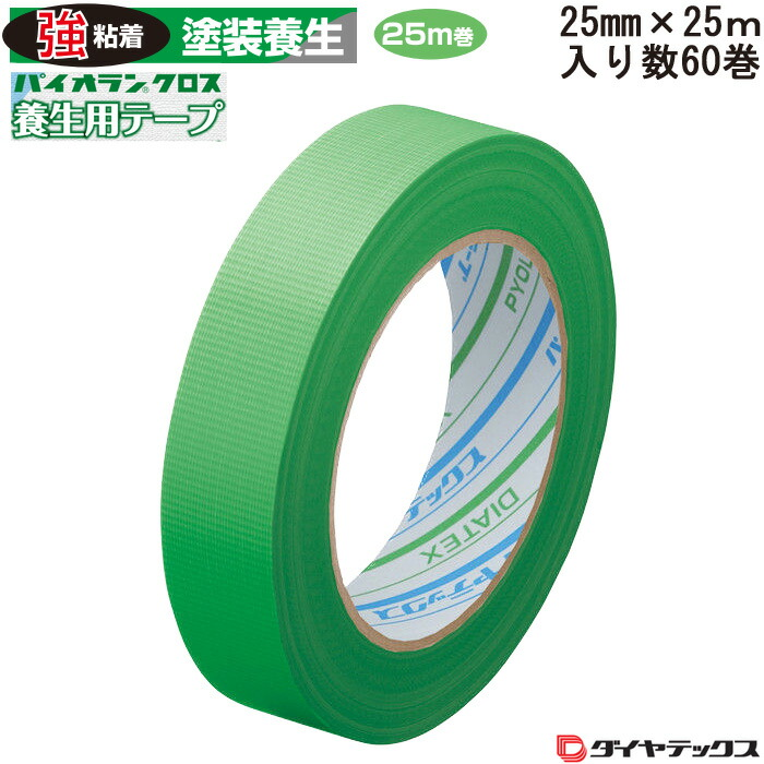 養生用粘着テープ パイオランクロス パイオランテープ グリーン 25mm×25m 60個入り単位 Y-09-GR 住宅・ビルの塗装・工事などの養生作業に