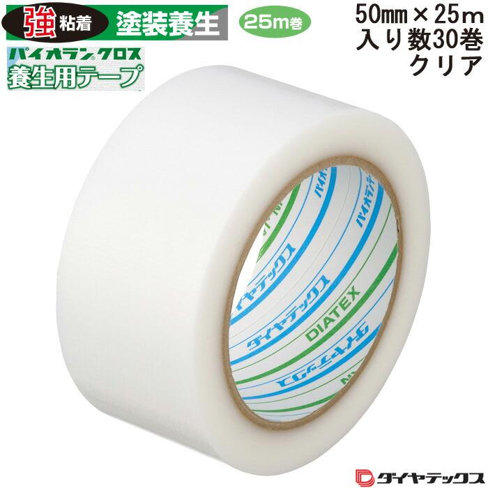 養生用粘着テープ パイオランクロス パイオランテープ クリアー 50×25m 30個入り単位 住宅・ビルの塗装・工事などの養生作業に