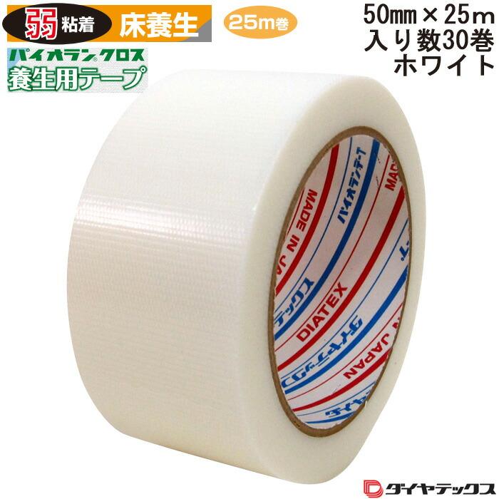 床養生用粘着テープ パイオランクロス パイオランテープ ホワイト 50×25m 30個入り単位 床・フローリングの床養生などに