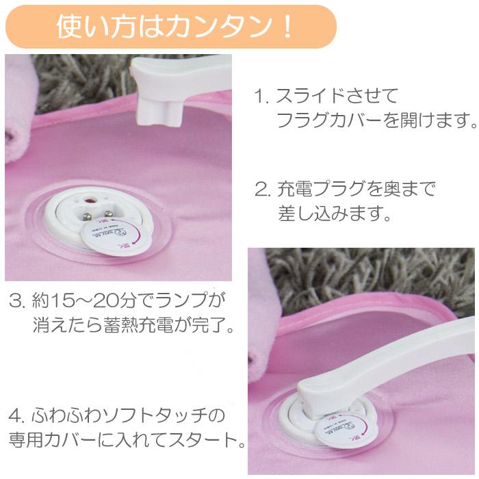 蓄電式 充電式 エコロジー湯たんぽ 1個 コードレス 専用カバー付き ブラウン/ベージュ/ピンク お湯の入れ替え不要
