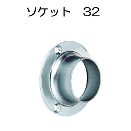 ステンレス パイプ クロームメッキ ジョイント ソケット 32
