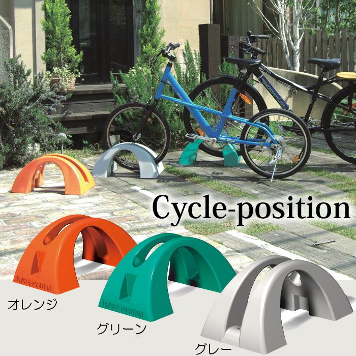 自転車 スタンド 1台用 サイクルポジション 3色 グレー オレンジ グリーン