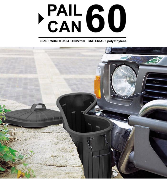 ゴミ箱 ごみ箱 バケツ ふた付き PALECAN 容量60リットル ブラック