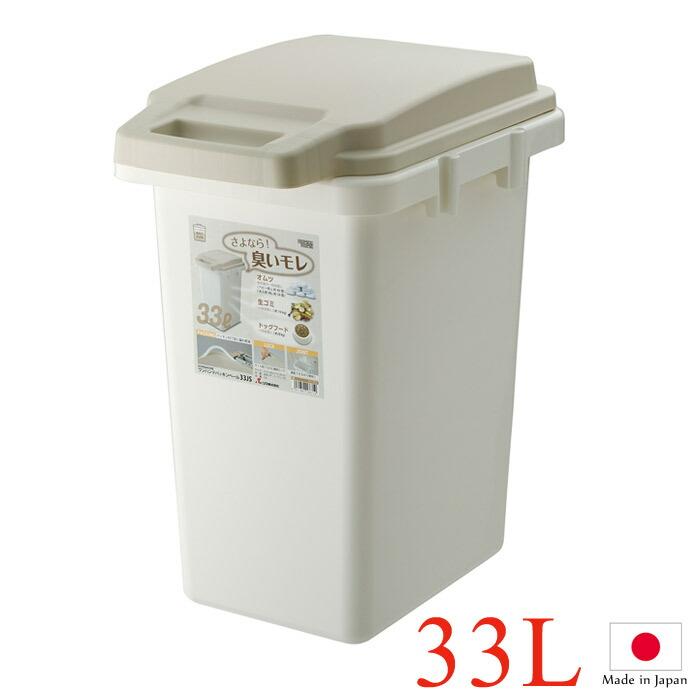 ごみ箱 くず入れ ふた付き ダストボックス 33リットル エコ パッキン付 匂い漏れ軽減 簡単ロック オムツ 生ごみ ペットフード  おしゃれ