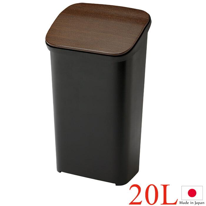 ごみ箱 くず入れ ふた付き  ダストボックス 20リットル ワンプッシュ おしゃれ モダン キッチン リビング