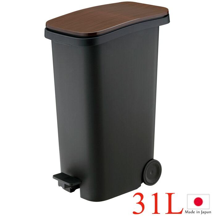 ごみ箱 くず入れ ふた付き  ダストボックス 31L おしゃれ スリム クラシック ペダル付き シンプル キッチン リビング