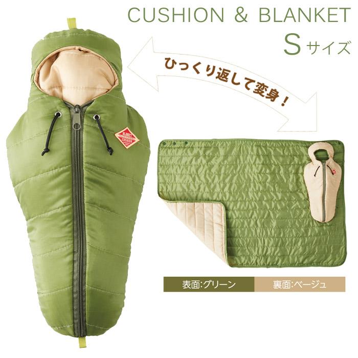 クッション&ブランケット Sサイズ グリーン W100×L3×H70cm 中綿ブランケット 寝袋型クッション 枕 ひざかけ ヒザ掛け 軽い 暖かい