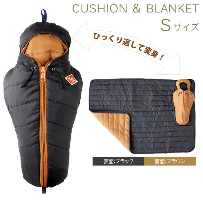 クッション&ブランケット Sサイズ ブラック W100×L3×H70cm 中綿ブランケット 寝袋型クッション 枕 ひざかけ ヒザ掛け 軽い 暖かい