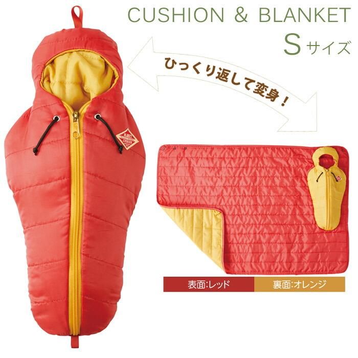 クッション&ブランケット Sサイズ レッド W100×L3×H70cm 中綿ブランケット 寝袋型クッション 枕 ひざかけ ヒザ掛け 軽い 暖かい