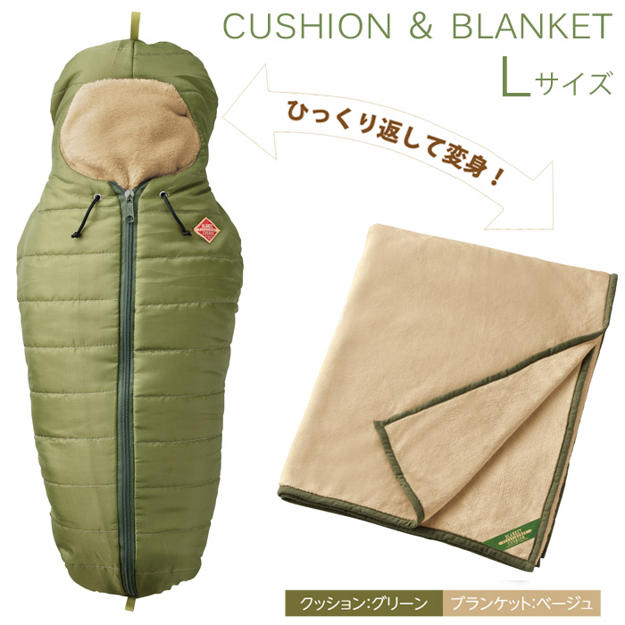 クッション&ブランケット Lサイズ グリーン W180×L0.5×H120cm フランネル生地 ブランケット 寝袋型クッション 枕 ひざかけ ヒザ掛け 軽い 暖かい