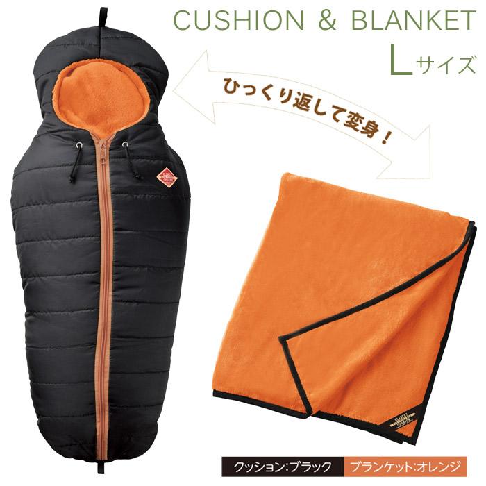 クッション&ブランケット Lサイズ ブラック  W180×L0.5×H120cm フランネル生地 ブランケット 寝袋型クッション 枕 ひざかけ ヒザ掛け 軽い 暖かい