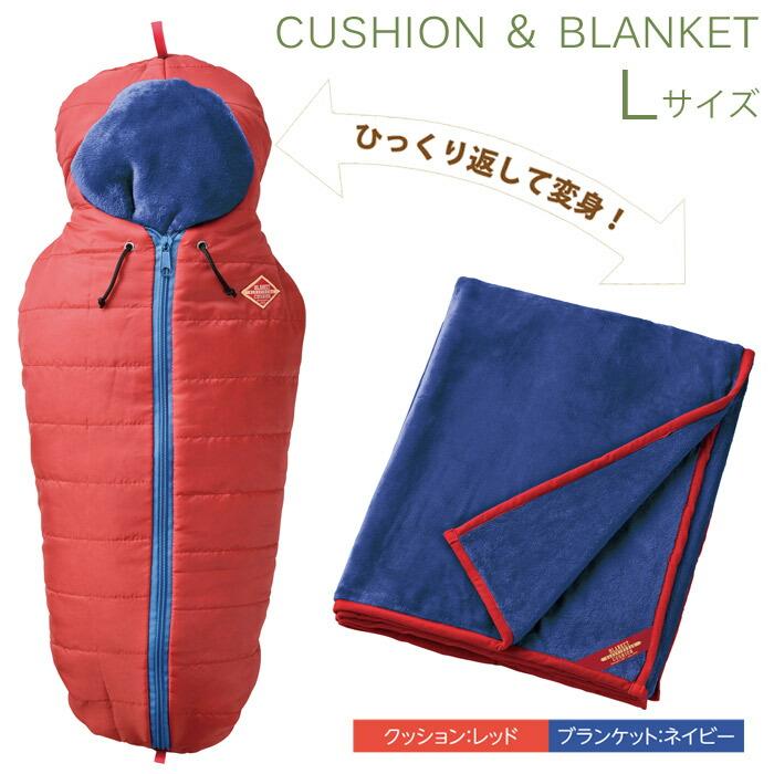 クッション&ブランケット Lサイズ レッド W180×L0.5×H120cm フランネル生地 ブランケット 寝袋型クッション 枕 ひざかけ ヒザ掛け 軽い 暖かい